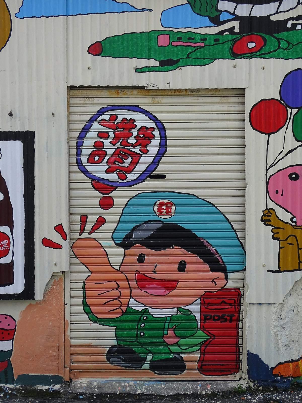 painted village17 Painted Fubao Village in Changhua